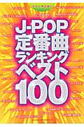 J-POP 定番曲ランキングベスト100