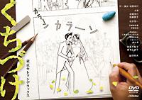 東京セレソンデラックス 『くちづけ』