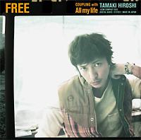 玉木宏『FREE』