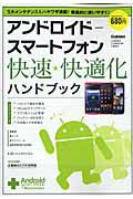 Androidケイタイ スマートフォン 快速・快適マニュアル