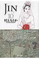 JIN-仁- (10)