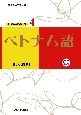 ベトナム語 世界の言語シリーズ4 CD2枚付き 大阪大学世界言語研究センター