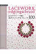 はじめてのレース編み 花のエジング&ブレード100