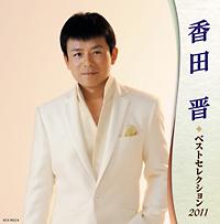 香田晋『ベストセレクション2011』