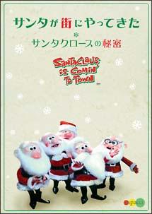 サンタが街にやってきた ~サンタクロースの秘密~