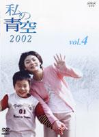 私の青空2002