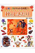 秋のしきたり 伝統行事がわかる図鑑3