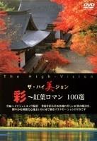 ザ・ハイ美ジョン彩 紅葉ロマン100選