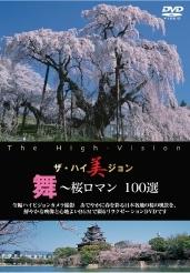 ザ・ハイ美ジョン 舞~桜ロマン 100選