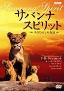 サバンナ スピリット ~ライオンたちの物語~