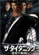 ザ・タイタニック/運命の航海