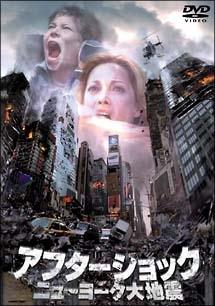 アフターショック・ニューヨーク大地震