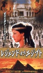 レジェンド・オブ・エジプト