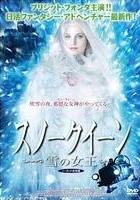スノークイーン 雪の女王<ノーカット完全版>