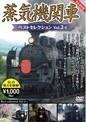 蒸気機関車ベストセレクション VOL.2-1 北海道/関東篇