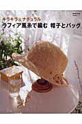 ラフィア風糸で編む 帽子とバッグ