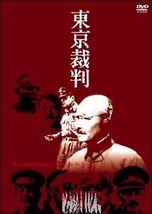 小林正樹『東京裁判 下巻』