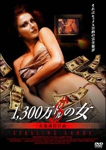 1,300万ドルの女 -女優誘拐計画-