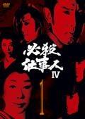 必殺仕事人IVVOL.1