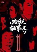 山内敏男『必殺仕事人IV』