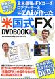 全米最強のFXコーチロブ・ブッカーとZAiが作った 「米国式FX」 DVD BOOK 動画で超わかりやすい!