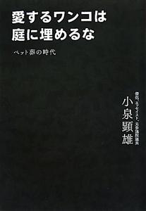 小泉顕雄 | おすすめの新刊小説...