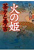 『火の姫 茶々と秀吉』秋山香乃