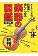 オーケストラ・吹奏楽が楽しくわかる楽器の図鑑 全5巻