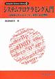 システムプログラミング入門 UNIXシステムコール,演習による理解