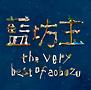 the very best of aobozu(通常盤)