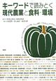 キーワードで読みとく 現代農業と食料・環境