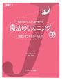 魔法のリスニング 英語の耳づくりルール120 CD付 英語の音がどんどん聞き取れる