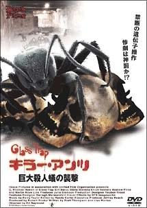 キラー・アンツ 巨大殺人蟻の襲撃