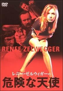 レニー・ゼルウィガーの危険な天使