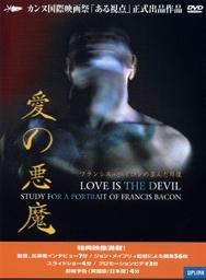 愛の悪魔~フランシス ベイコンの歪んだ肖像
