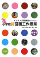 わくわく 小学校 新・図画工作授業 低学年編 イラスト&写真解説でよくわかる!