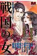 戦国の女 新感覚・戦国コミックアンソロジー