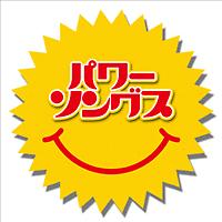 大事MANブラザーズオーケストラ(大事MANブラザーズバンド)『パワー・ソングス』