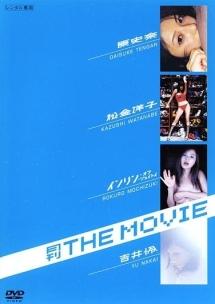 月刊 THE MOVIE