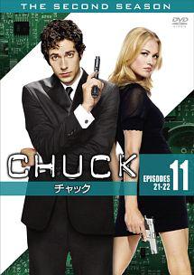 CHUCK/チャック〈セカンド・シーズン〉