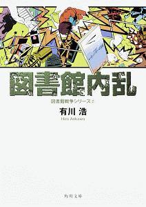 図書館内乱 図書館戦争シリーズ2