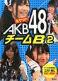 ポケットAKB48 チームB チームBの輝きをこの一冊に100%凝縮!(2)