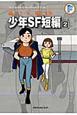 少年SF短編 藤子・F・不二雄大全集 (2)