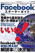 Facebook スターターガイド