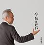 今 伝えたい(DVD付)