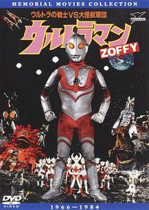 栗葉子『最強のウルトラマン・ムービーシリーズ 4 ウルトラマンZOFFY』