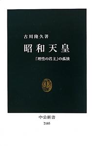 『昭和天皇 「理性の君主」の孤独』古川隆久