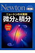 Newton別冊 微分と積分 ニュートンの大発明