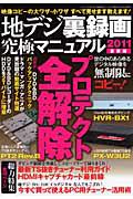 地デジ裏録画 究極マニュアル<最> 2011