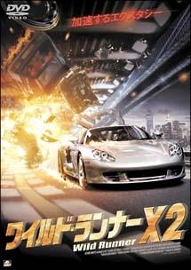 ワイルド・ランナー X2
